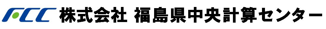 株式会社 福島県中央計算センター